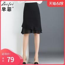 高腰黑wz显瘦不规则pp女2020新式雪纺鱼尾半身裙中长OL一步裙