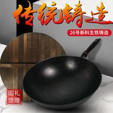 江油宏wz燃气灶适用pp底平底老式生铁锅铸铁锅炒锅无涂层不粘