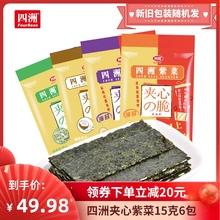 四洲紫菜夹心x05g*6包29梅子味即食儿童休闲零食(小)吃