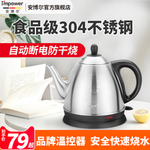 安博尔x0水壶迷你(小)29烧水壶家用不锈钢保温泡茶烧水壶3082B