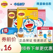 立顿哆啦A梦x03名奶茶经29原味港式鸳鸯奶茶10包速溶奶茶粉