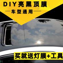 汽车车顶膜隔热大顶贴黑顶膜亮黑改装x014爵6思29仿全景天窗