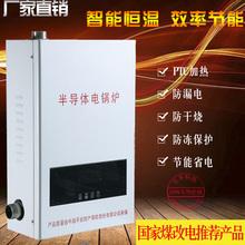 克冬智x0半导体电锅29式220V家用平房煤改电农村专用