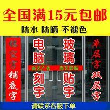 定制欢x0光临玻璃门29店商铺推拉移门做广告字文字定做防水