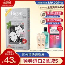 日本美x0染发剂发采29发染黑自然黑色染发霜旗舰店官网