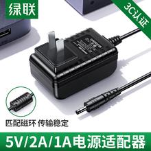 绿联5x32A/1Axw.5路由器插头电视交换机顶盒通用5伏HUB分线器移动硬盘