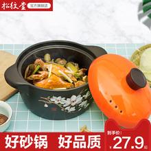 松纹堂x3锅 家用煲xw瓷煲汤 明火耐高温沙锅粥煲汤锅