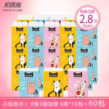 柏茜雅x6帕纸60包6l包邮随身装面巾纸迷你可爱餐巾纸