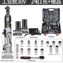 南威3x6v电动棘轮6l电充电板手直角90度角向行架桁架舞台工具
