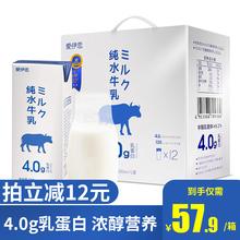 爱伊恋x8水牛乳宝宝mm的营养早餐纯200ml*12盒水