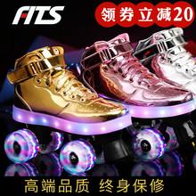溜冰鞋x9年双排滑轮9w冰场专用四轮滑冰鞋宝宝大的发光轮滑鞋