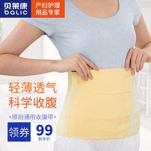 贝莱康x9后产妇束腹9w顺产剖腹产专用束缚带透气秋冬