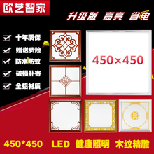 集成吊x9灯450X9w铝扣板客厅书房嵌入式LED平板灯45X45