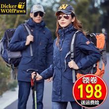 迪克尔x9爪户外中长9w衣女男三合一可拆卸两件套秋冬加厚外套