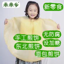 薇娅推xa未来乡煎饼23玉米大米果子东北乡村无糖无油五粮早餐