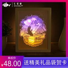 七忆鱼xa影纸雕灯dwn料包手工制作叠影剪纸刻雕刻成品创意