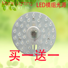 【买一xa一】LEDwn吸顶灯光 模组 改造灯板 圆形光源