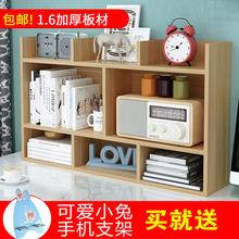 创意桌xc简易书架置pw童学生桌面(小)书柜办公桌收纳架多层