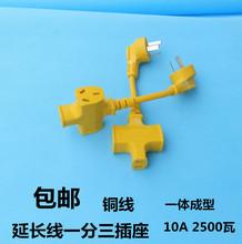 包邮创xc电源延长线ll线插线板插排排插多用转换器一分三插头