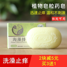 [xcell]止痒香皂洗澡洗发药皂全身