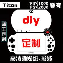 PSV1000 PSV2000痛xc13 痛机ll漫卡通彩贴彩膜定制定做DIY