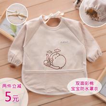 宝宝吃xc罩衣防水围gw兜护衣宝宝婴幼儿男女童春秋反穿衣纯棉