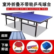 室内标xc家用可折叠gw台家用比赛移动式比赛乒乓案子