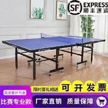室内外xc740*1gw*760mm室内乒乓球台家用折叠架球桌台工艺