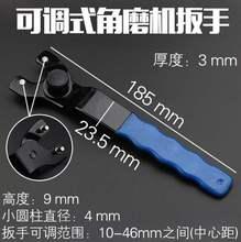 钥匙拆xc扳手角磨机lm厚磨光机配件扳手切割机可调节角磨万能