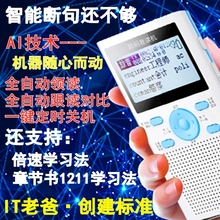 IT老xcAI全自动lm句MP3数字英语学习神器故事学习机CD