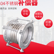 补偿器xc04不锈钢dydn400金属法兰式膨胀节管道伸缩节