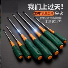 螺丝刀xc头两用套装q8功能工具(小)一字十字德国超硬磁性螺丝批