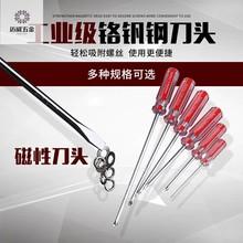 加长十xc内(小)一字家q8螺丝刀组合套装起子维修工具