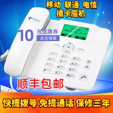电信移xc联通无线固q8无线座机家用多功能办公商务电话