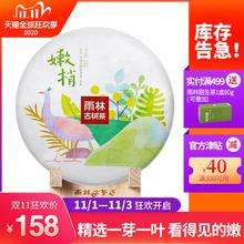 【11xc1日开抢】ye树茶 饼2018嫩梢一芽一叶300g