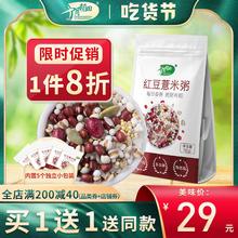 买1送xd 十月稻田kn农家粗粮五谷杂粮红(小)豆薏仁组合750g
