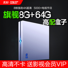 SASxd/先科 Aas络机顶盒安卓无线4K高清电视播放器wifi电视盒子