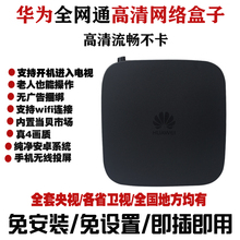 华为悦xd4K高清网as盒电视盒子wifi家用无线安卓看电视全网通