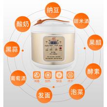 安质康xd蒜机多功能sm酵机家用5L全自动智能酸奶纳豆机米酒