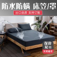 防水防xd虫床笠1.lo罩单件隔尿1.8席梦思床垫保护套防尘罩定制