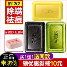 朵拉朵尚除xd2皂硫磺全sa部深层清洁男女控油去黑头螨虫香皂