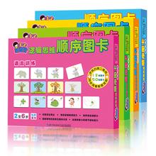 全4册xd(小)观察家逻sa顺序图卡顺序卡书籍训练视觉思维玩具启蒙大卡2-3-4-6