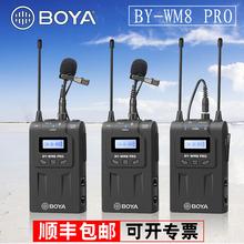博雅BxdYA WMsaRO无线领夹麦克风摄像机单反相机手机采访录音话筒