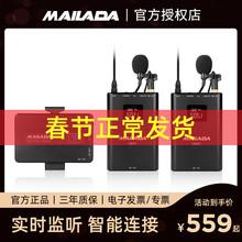 麦拉达xd600PRsa机电脑单反相机领夹式麦克风无线(小)蜜蜂话筒直播采访收音器录