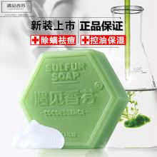 正品香港遇见香芬手工硫磺xd9 面部除sa头祛痘控油洗脸香皂