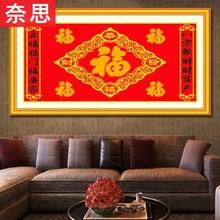 五福临xe十字绣福字cy厅(小)件线绣大幅家用棉线手工大气2020年