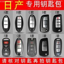 适用于新老适用轩xf5骐达奇骏ct适用汽车遥控扣套钥匙包真皮