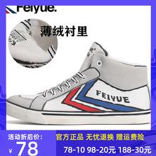 [xfcnm]飞跃帆布鞋女高帮棉鞋男骑