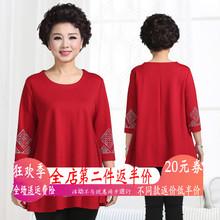 [xfoy]中年女装七分袖针织打底衫