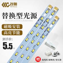 名伽LxfD客厅吸顶oy改造灯板长灯条灯芯替换节能灯管灯带光源